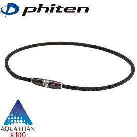 ファイテン RAKUWA ネック X100 カーボン シルバー サイズ50cm phiten ラクワ/アクアチタンとミクロチタンボールの健康アクセサリー phiten x100/ファイテン ネックレス/ファイテン x100