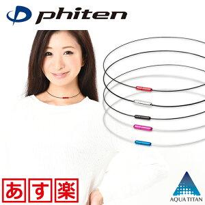 ファイテン RAKUWAネックワイヤーAir ワイヤー ネックレス rakuwa 40cm 50cm phiten necklace