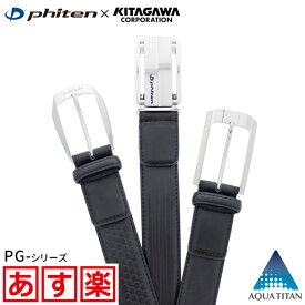 ファイテン ベルト PG-シリーズ phiten belt レザー 本革 メンズ レディース カジュアル キタガワ アクアチタン 牛革