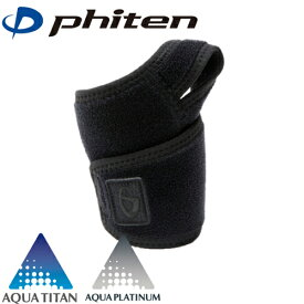 ファイテン サポーター 手首用 ハードタイプ phiten Supporter wrist hard/ファイテン 手首用サポーター/サポーター 手首/サポーター/手首