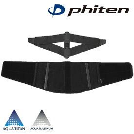 送料無料 ファイテン サポーター 腰用 ミドルタイプ phiten ウエストベルト/ファイテン サポーター 腰用