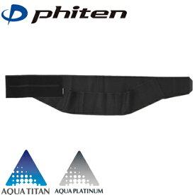 ファイテン サポーター 腰用 ソフトタイプ ダブル phiten ウエストベルト/ファイテン 腰ベルト/ファイテン 腰痛ベルト