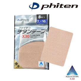 ファイテン チタンテープ X30 角丸タイプ 7cm×10cm phiten チタンテープ phiten titan tape/ファイテン テープ 角丸