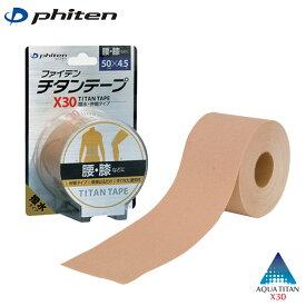ファイテン チタンテープ X30 伸縮タイプ 5.0cm×4.5m/パワーテープ phiten チタンテープ/phiten titan tape/ファイテン テープ