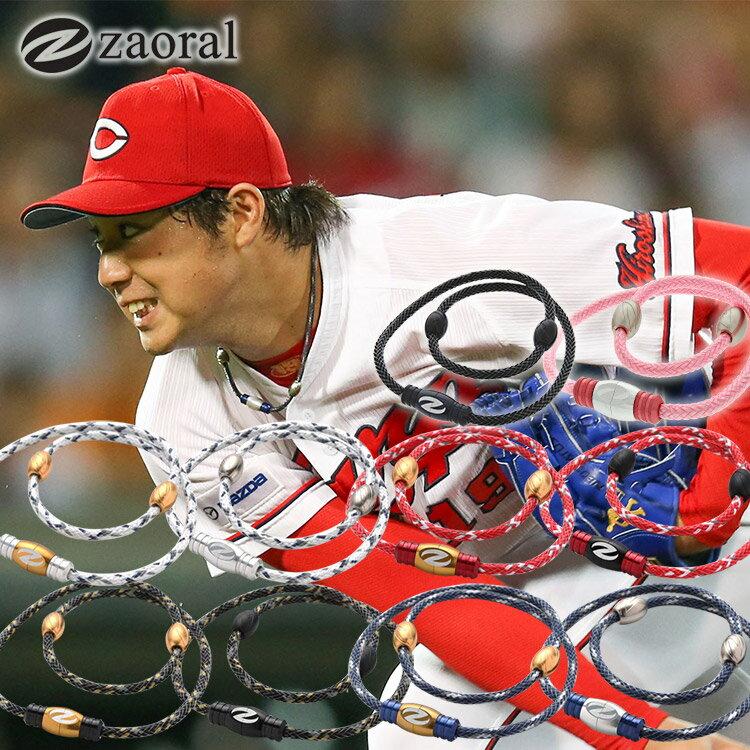 ザオラル Zaoral リカバリーネックレス 医療機器 磁気ネックレス 野球選手愛用のスポーツアクセサリー 男女兼用 健康ネックレス 健康アクセサリー ザオラル ネックレス 父の日にも リミテッド カラーも