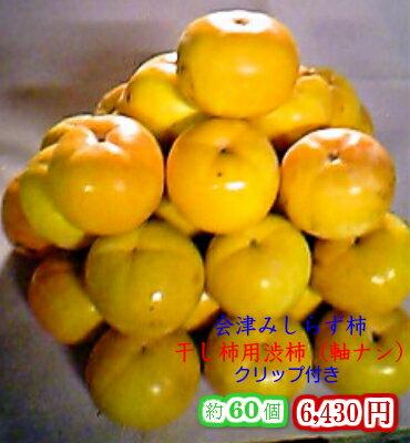 会津みしらず柿干し柿用10kg