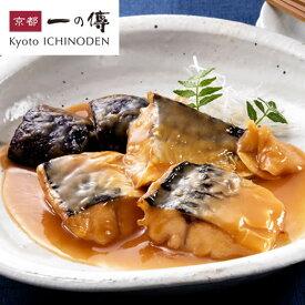炙りさばと茄子の味噌煮[N-30] 京都 老舗 鯖 さば 茄子 お取り寄せ お取り寄せグルメ プレゼント お土産 土産 お返し ギフト 内祝い 快気祝い 贈り物 魚 手土産 レンジ調理 湯せん