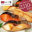 【大感謝セット 10切】 さけ さば 銀ひらす 蔵みそ漬 [S-16] 一の傳 いちのでん 京都 老舗 銀ヒラス 鮭 サバ お取り寄…