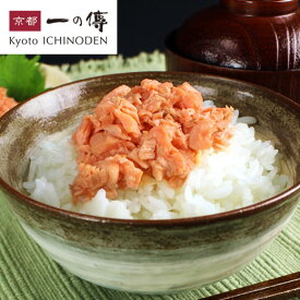 [WEB限定]旨塩ひと口サーモン 煮割れ [WA-15] 一の傳 京都 老舗 お取り寄せ お取り寄せグルメ 鮭