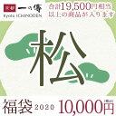 [WEB限定]2020福袋「松」セット(合計19,500円以上の商品が必ず入ります)48%以上OFF[WA-28] 西京漬け 西京漬