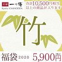 [WEB限定]2020福袋「竹」セット(合計10,500円以上の商品が必ず入ります)43%以上OFF[WA-29] 西京漬け 西京漬