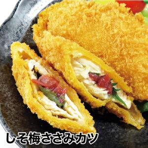 冷凍/揚げるだけ!しそ梅ささみカツ3本入冷凍食品/鶏肉/簡単調理/おかず/晩酌