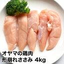 産直新鮮オヤマの訳ありささみ4kg(2kg×2袋)国産 訳あり からあげ 鶏肉 蒸しどり チキンカツ ペット 肉 ア…