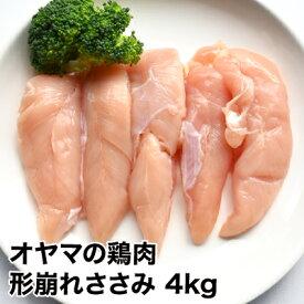 産直新鮮オヤマの訳ありささみ4kg国産 訳あり からあげ 鶏肉 蒸しどり チキンカツ ペット 肉 アスレッチックフード 無添加 ジャーキー 業務用 ささみ