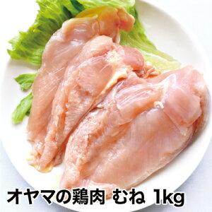 産直新鮮オヤマのむね肉1kg国産 業務用 からあげ とり肉 鶏肉 チキンカツ アスレチックフード 鶏チャーシュー とりチャーシュー