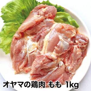 オヤマの鶏肉 もも 1kg 国産/業務用/からあげ/とり肉/鶏肉/チキンカツ/照り焼き/チャーシュー/とり肉の日