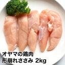 産直新鮮オヤマの訳ありささみ2kg国産 訳あり からあげ 鶏肉 蒸しどり チキンカツ ペット 肉 アスレッチック…