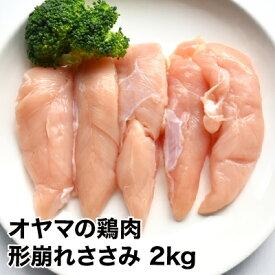 産直新鮮オヤマの訳ありささみ2kg国産 訳あり からあげ 鶏肉 蒸しどり チキンカツ ペット 肉 アスレッチックフード 無添加 ジャーキー 業務用 ささみ