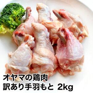 産地直送新鮮オヤマの鶏肉/訳あり手羽もと2KG 国産/訳あり/からあげ/とり肉/ミツカン/鍋/シチュー/筑前煮/さっぱり煮/とり肉の日