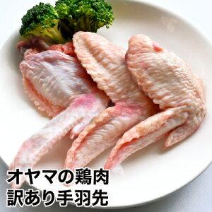 産地直送新鮮オヤマの鶏肉/訳あり手羽先2KG 国産 訳あり からあげ 鶏肉 煮物 コラーゲン 肉 業務用 チューリップ 手羽さき とり肉の日