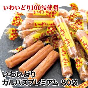 お得!!いわいどりカルパスプレミアム箱入(100g×80袋)/国産 おやつ おつまみ とり肉 鶏肉 スパイシー 珍味 肉加工品 家のみ