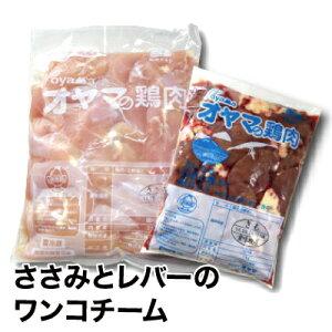 産直新鮮オヤマのささみとレバーのワンコチーム(訳ありささみ2kg、壊レバー1kg)国産/業務用/からあげ/とり肉/鶏肉/ペット/限定/チキンカツ/犬おやつ