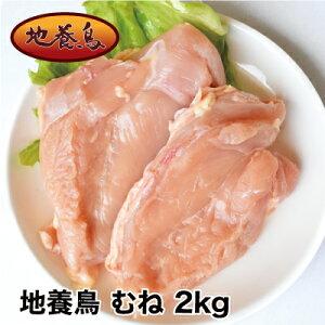 地養鳥むね2kg/業務用/からあげ/とり肉/鶏肉/チキンカツ/ブランド/しゃぶしゃぶ
