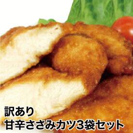 【送料無料】訳あり甘辛ささみカツ3個セット(800g/3個) 冷凍食品 鶏肉 レンジ調理 業務用 規格外 訳あり 激安 ふるさと おやつ おかず
