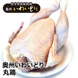 銘柄鶏奥州いわいどり丸鶏約2kg前後《冷蔵》岩手県産 からあげ とり肉 鶏肉 蒸しどり クリスマス 豪華 サラダ キャンプ ダッチオーブン アウトドア ガラ