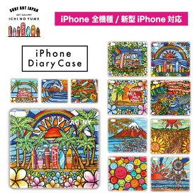 iPhoneケース ハワイアン iPhone11 iPhone11pro iPhone11promax iPhoneXR iPhoneXs iPhoneXsMax アロハ スマホケース 手帳型 カバー ケース シンプル 人気 手帳型スマホケース オリジナル おしゃれ かわいい ハワイ