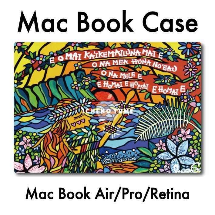MacBook Air ケース MacBook カバー Pro Air Retina ハードケース ハワイアン カリフォルニア 西海岸 カラフル おしゃれ 人気 アロハ ハワイ サーファー サーフ 海 ビーチ プルメリア hawaii aloha surf beach 【Island Hula Girl】