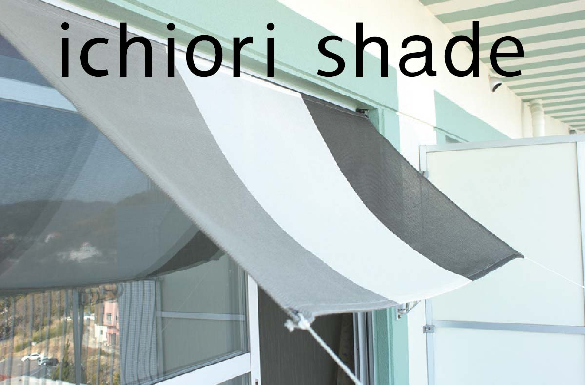 日よけシェード おしゃれ ベランダ オーニング 目かくし かわいい サンシェード シェード 90x200cmイチオリシェード アパートメントタイプ 3ボーダー マーブルグレー