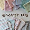 マスク 日本製 作成に ガーゼ 生地 送料無料 ゆうメール 在庫あり 5重 約25cm×25cm はぎれ 5枚 セット 無地 三河…