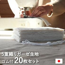 マスク 手作り 日本製 洗える 20枚 生地 生成り 簡単 5重ガーゼ 送料無料 三河木綿 日本製 5重ガーゼ カットクロス 赤ちゃん ベビー 男の子 女の子 多重ガーゼ 国産 ポイント消化にも!はぎれ ゴム付 キット 約10cmx20cm