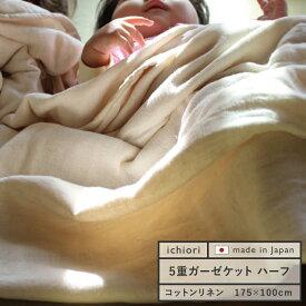 日本製 ガーゼケット 5重 ハーフ シングル 175x100cm 綿 コットン 麻 リネン 訳アリ リネンツイル 子ども 多重ガーゼ クール 夏用 ハーフサイズ ひざ掛け ベビー 赤ちゃん 子供 子ども キッズ 大人 出産祝い お見舞い ギフト おしゃれ ナチュラル ブランケット