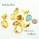 イヤリング金具 クリップ式 ミール皿(12mm)付き ゴールド 10個(5ペア)セット