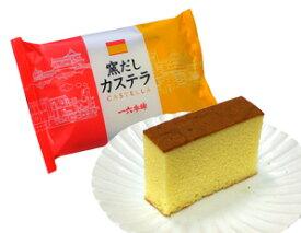 ひと切れカステラ プレーン 1個【和菓子 老舗 手土産 プチギフト 愛媛】