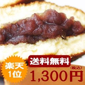 楽天三笠 どら焼き 10個+2個(12個)入り 【お一...