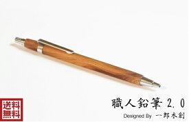 [一郎木創] 職人鉛筆 2.0 シャーペン シャープペンシル 墨付け 現場用 製図用 シンプル 2.0mm 建築用 おしゃれ 【送料無料】