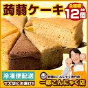 ケーキ 蒟蒻ケーキ ダイエット お菓子 全種類楽しめる12個セット【超ヘルシーこんにゃく屋さんの手作り蒟蒻ケーキ】 …
