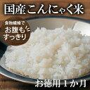 【送料無料】 こんにゃく米 蒟蒻ご飯 80g×30袋 ダイエットの究極サポート! 蒟蒻米 通常便配送 送料無料 福袋 1か月…