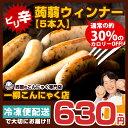 蒟蒻入りピリ辛ウィンナー 5本入り:単品売り 冷凍便