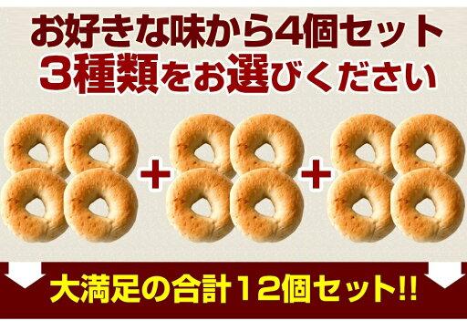 ベーグル蒟蒻ベーグル手作り国産こんにゃくベーグル送料無料【合計12個セット(3個セット×選べる4種類)】蒟蒻40%以上配合!驚きのこんにゃくベーグル送料込美味しくカロリーオフ