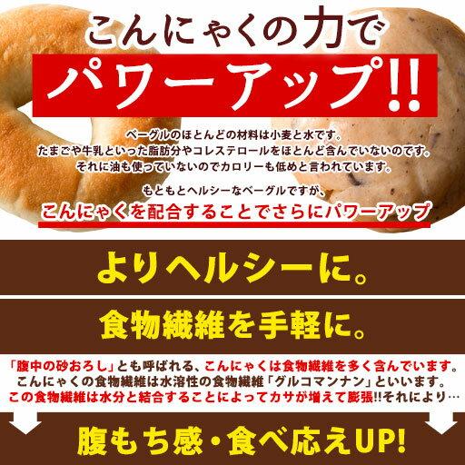 ベーグル手作り国産こんにゃくベーグル送料無料パン【冷めても美味しい選べるこんにゃくベーグル4種類合計12個セット(3個セット×4組)】セット冷凍保存こんにゃくベーグル送料込プレーン37%OFF