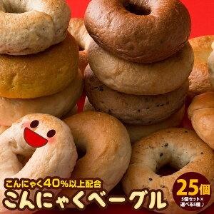 【送料無料】 ベーグル 蒟蒻40%以上配合の手作り 国産 こんにゃく ベーグル 25個セット 【5個セット×5種】 福袋 セット 詰め合わせ パン 蒟蒻ベーグル 送料込 ダイエット 美味しいカロリーオ