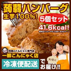 ハンバーグ 【5個入】 こんにゃくハンバーグ 生芋100%使用の超低カロリーハンバーグ 1個当たり41.6kcal! 蒟蒻 ヘルシー 冷凍便