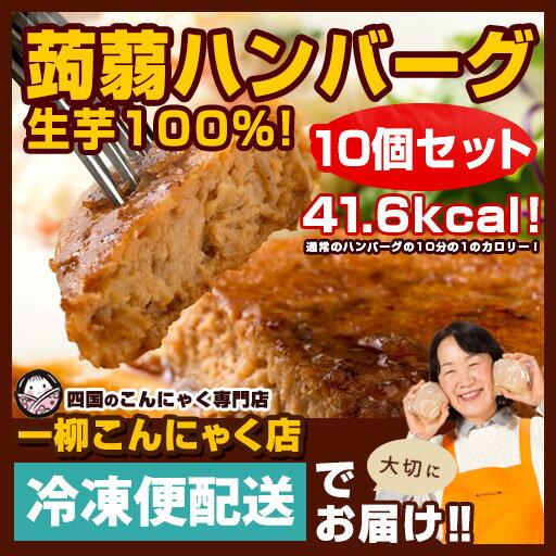 こんにゃくハンバーグ ハンバーグ 生芋100%使用の超低カロリー 蒟蒻ハンバーグ 【10個入】 1個当たり41.6kcal! 蒟蒻 ヘルシー ローカロリー 冷凍便