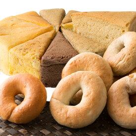 ベーグル ケーキこんにゃくベーグル こんにゃくケーキ おためしセット 選べるケーキ6個+ベーグル5個セット 冷凍便