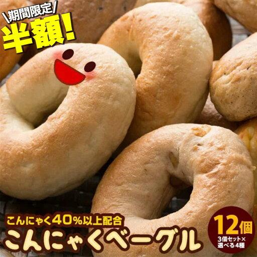 https://image.rakuten.co.jp/ichiryukonnyaku/cabinet/bagel/honki_03mail_3_4.jpg