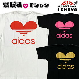 【おもしろTシャツ】愛だすTシャツ【パロディtシャツ 男女兼用 おみやげ プレゼント】